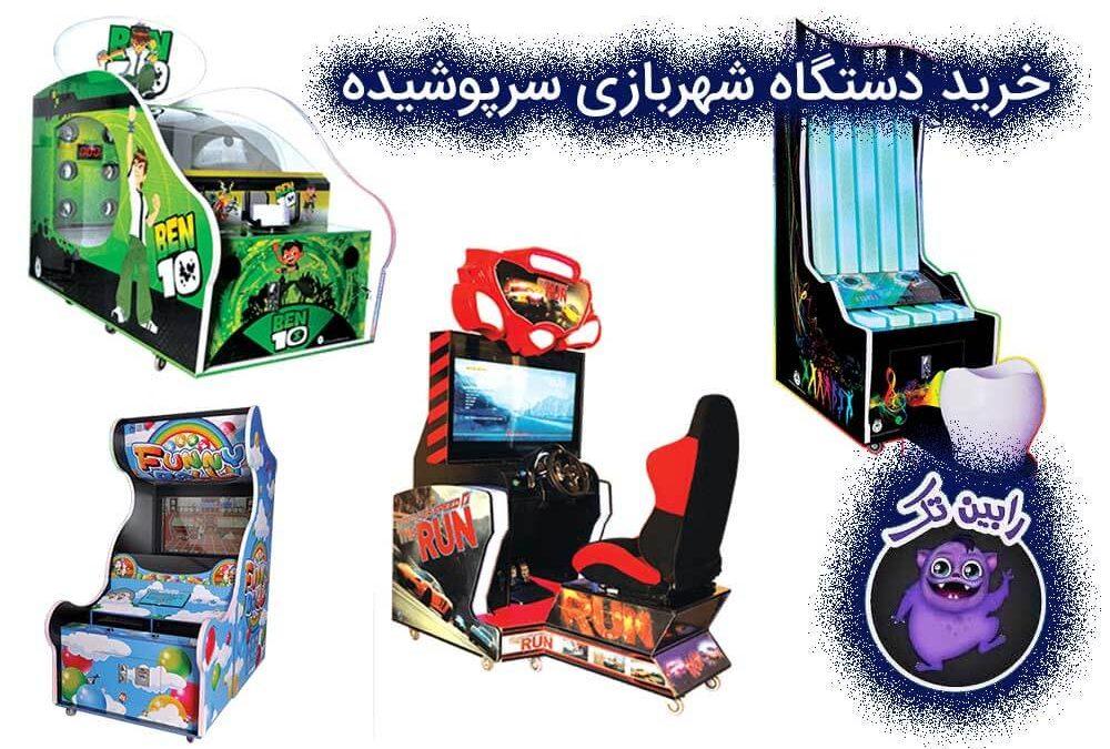 خرید دستگاه شهربازی سرپوشیده